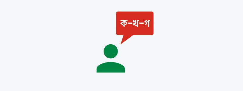 ভাষা যখন পেশা - ক্যারিয়ারকী (CareerKi)